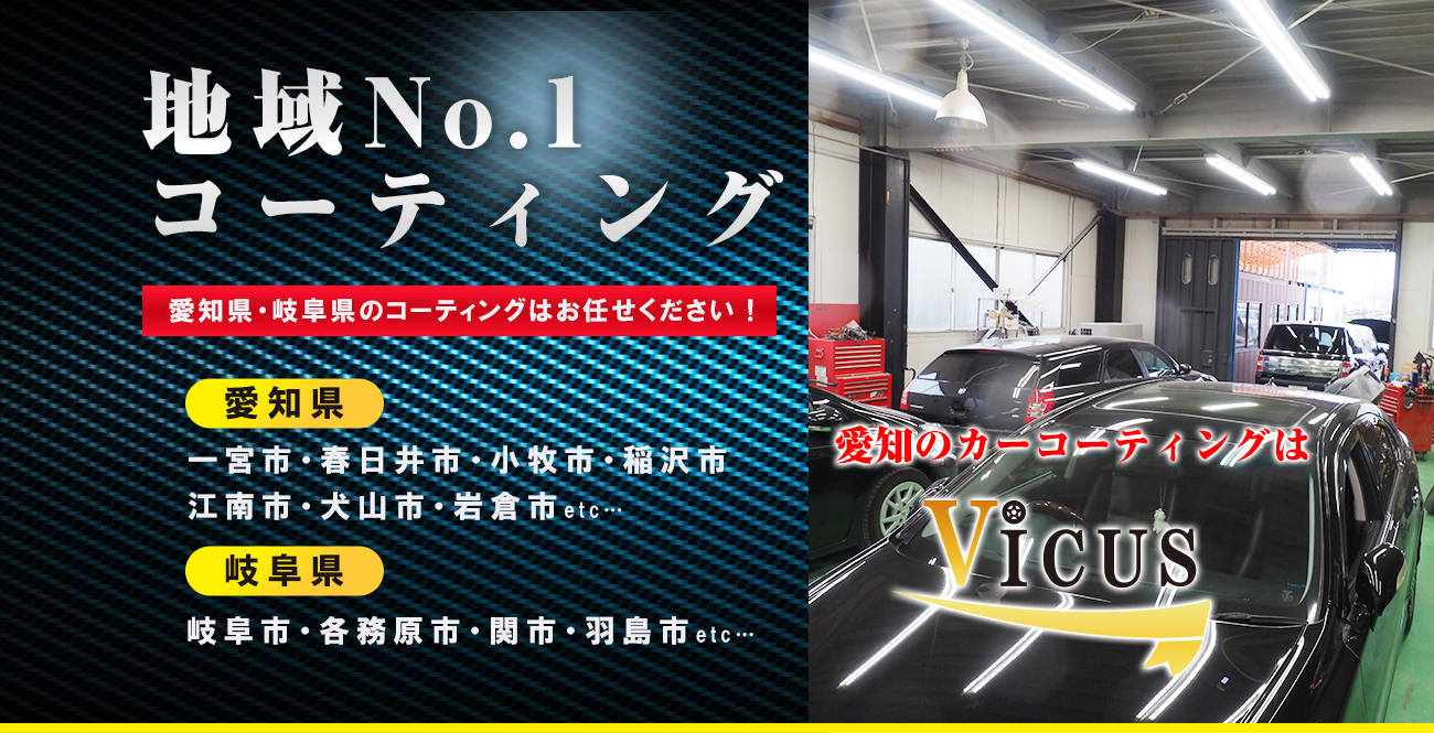 地域No.1コーティング 愛知県・岐阜県のコーティングはお任せください Vicus Bodywork&paint (ヴィークス ボディーワーク&ペイント)